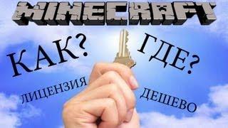 Как и где дешево купить лицензионный minecraft?(В видео я подробно рассказываю как купить лицензионный майнкрафт. Вы хотите лицензию minercraft'а? Я расскажу..., 2013-03-10T22:50:27.000Z)