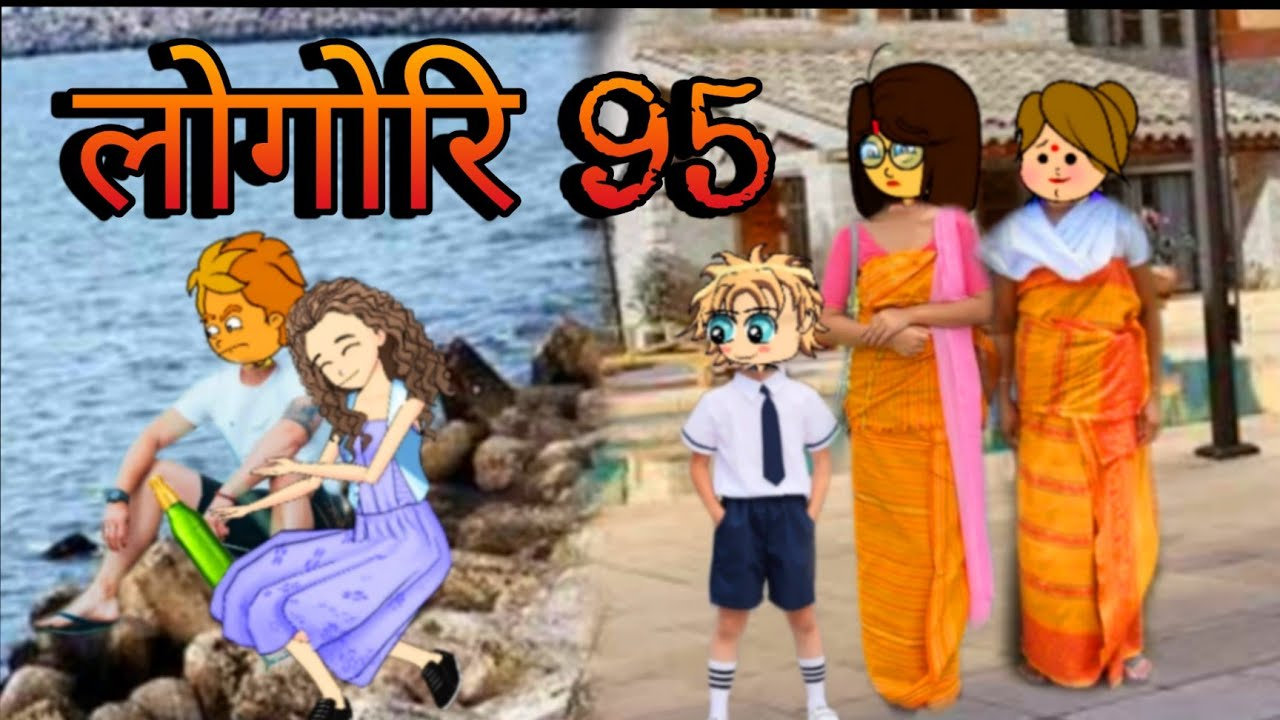 Download लोगोरि 95 | New Bodo Cartoon | Sad Bodo Cartoon Video | Borosa