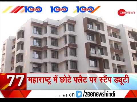 News 100: Micro-flats culture in Mumbai increases   मुंबई में माइक्रो फ्लैट्स का बढ़ा चलन