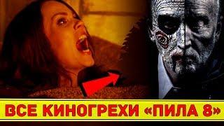 """50 киногрехов """"Пила 8"""" - Народный КиноЛяп"""