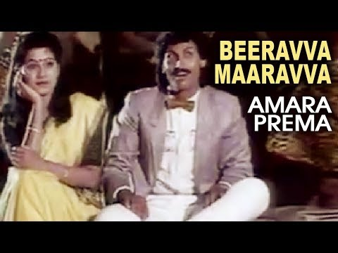Beeravva Maaravva Video Song | Amara Prema | Kumar Bangarappa, Chandrika, Shivaranjani