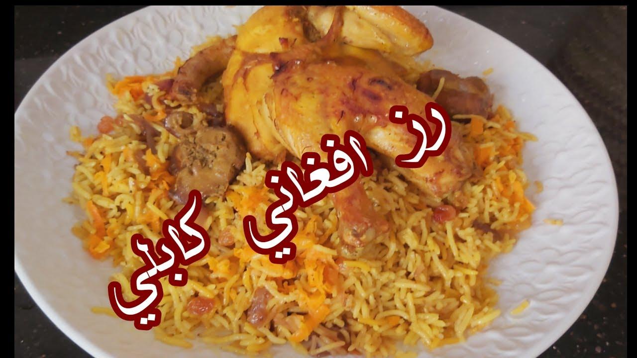 طريقة الرز الافغاني بالدجاج.كابلي.