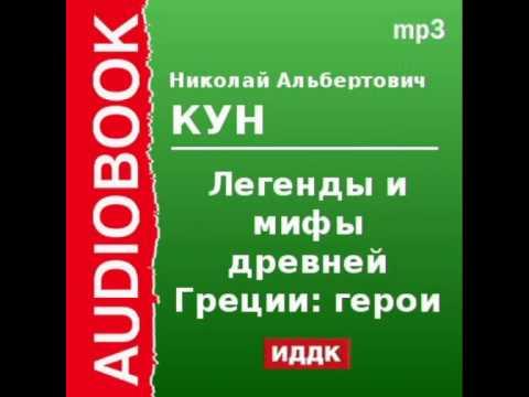 Книга «легенды и мифы древней греции» николай кун в минске с доставкой по беларуси почтой. Купить книгу «легенды и мифы древней греции».
