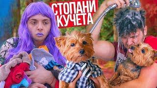 Видове хора с кучета