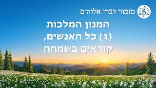 שיר משיחי | 'המנון המלכות (ג) כל האנשים, קוראים בשמחה'