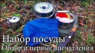 [РВ] Обзор туристического набора посуды из нержавейки