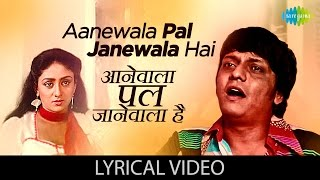 Aanewala Pal Janewala Hai with lyrics| आनेवाला पल जानेवाला है गाने के बोल |Golmaal| Amol Palekar