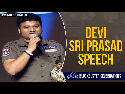 Devi Sri Prasad Speech | Bharat Blockbuster Celebrations | Bharat Ane Nenu | Mahesh Babu | Kiara