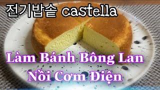 Cách Làm Bánh Bông Lan Bằng Nồi Cơm Điện || Sponge Cake in Rice cooker