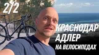 Велопутешествие Краснодар Адлер 2020 2 серия