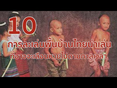 10 การละเล่นพื้นบ้านไทยน่าเล่น ที่อาจจะเลือนหายไปตามกาลเวลา