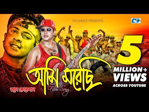 Ami Morechi   S.I.Tutul   Shakib Khan   Apu Biswas   Bangla Movie Song   FULL HD