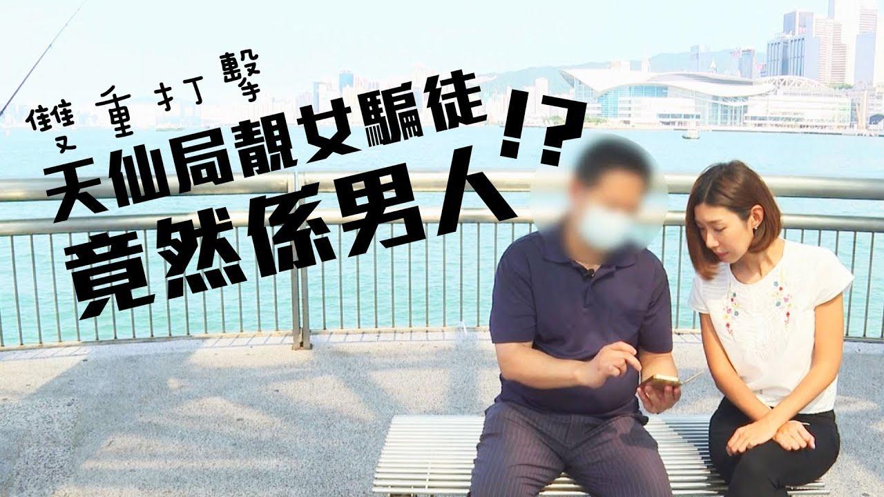 東張西望   雙重打擊!天仙局靚女騙徒係男人 - YouTube