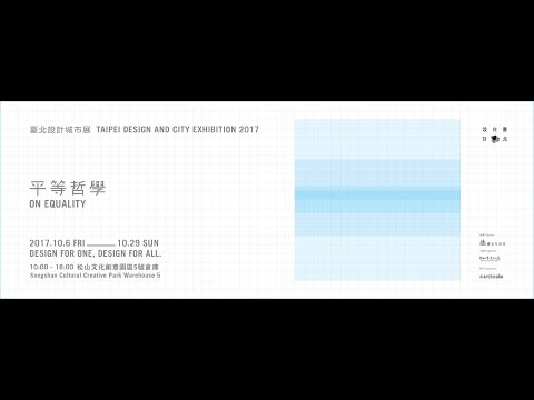 2017臺北設計城市展-平等哲學Taipei Design and City Exhibition 2017: On Equality