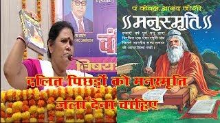 मीना आमखेड़े का मनुवाद और ब्राह्मणवाद  पर करारा प्रहार सवर्णों इस वीडियो को न देखें