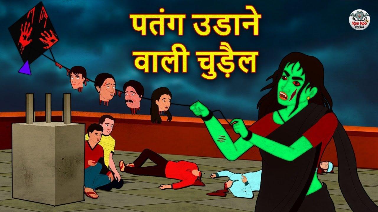 पतंग उडाने वाली चुड़ैल | Stories in Hindi | Moral Stories | Bedtime Stories | Hindi Story |Koo Koo TV