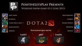 #2 Шоу-матч Dota 2 (5x5 CM) с участием зрителей канала PositiveLetsPlay