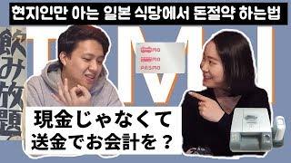 일본인들만 아는 식당에서 돈절약 하는법|韓国は送金でお会計をする?どういうこと?[TMI Series]