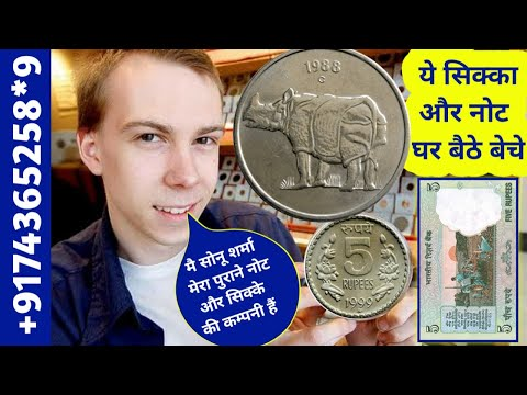 Sell 25 paise 50paise ₹1 ₹2 ₹5 ₹10 ₹100 Old coins & Note buyer contact number  5 Rupees tractor note