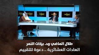 طلال الماضي ود. بركات النمر - العادات العشائرية .. دعوة للتقييم