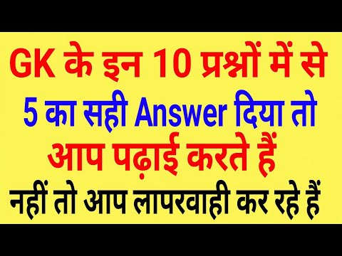 GK Questions And Answers SSC chsl 2018 | Railway, SSC chsl exam preparation, SSC