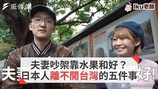 夫妻吵架靠水果和好?日本人離不開台灣的五件事