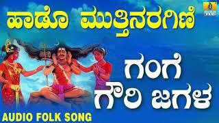 Download Video Popular Kannada Folk  songs| ಜಾನಪದ ಹಾಡು - Gange Gowri Jagala| Haado Muthinaragini MP3 3GP MP4
