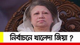 (Exclusive)  নির্বাচনে খালেদা জিয়া? || Khaleda Zia