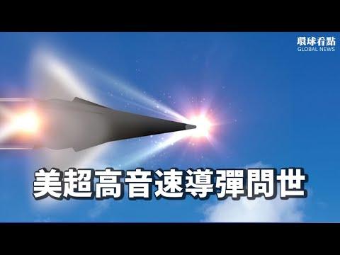 习近平两年没接澳总理电话?中共来反应了;历史性飞行 美成功测试五倍于音速的超高音速导弹;来真的 美19亿助运营商拆华为设备【希望之声TV-环球看点-2021/09/28】