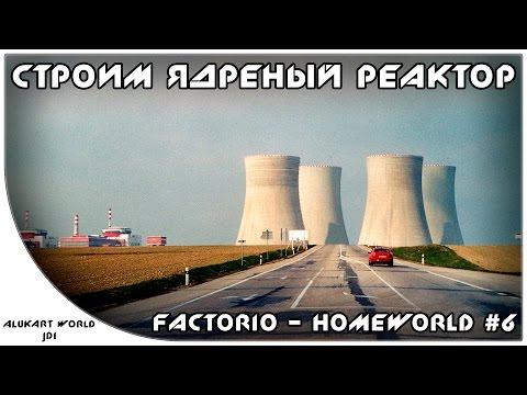 Uranium Power - Строим ядреный реактор 2 - Factorio - Homeworld