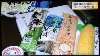 NHK Hokkaido News 2018 Jan 16 Hokkaido food products_Japan Network ...