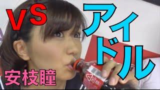 【VSアイドル第8弾】アイドルの安枝瞳ちゃんと対決!!【koukouzu TV】 安枝瞳 検索動画 21