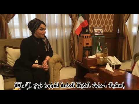 الشيخ فيصل الحمود: الاهتمام بذوي الإعاقة مسؤولية الجميع.. والكويت من أولى الدول التي تهتم بهذه الشريحة