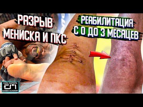 После операции на колено болит колено