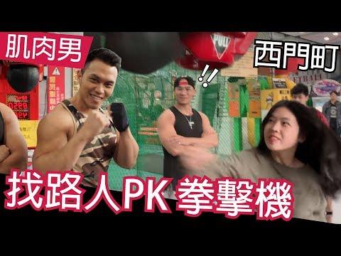 【找路人PK拳擊機】肌肉男竟被小女生慘電|健人腳勤|2019ep04