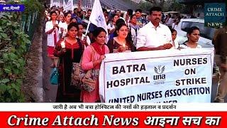 Batra Hospital News !! जारी है अब भी बत्रा होस्पिटल की नर्सो की हड़ताल व प्रदर्शन !! #News