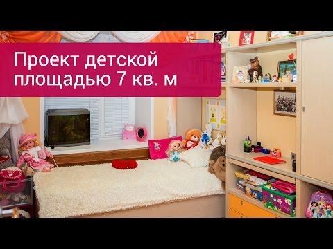 Готовый дизайн-проект маленькой детской (7 кв. м.)