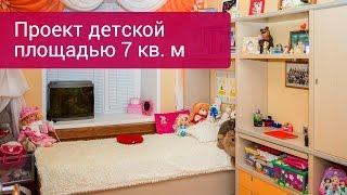 Готовый дизайн-проект маленькой детской (7 кв. м.)(Узнайте, как с помощью мебели Astron нам удалось создать в детской комнате площадью 7 квадратных метров место..., 2015-12-17T08:43:09.000Z)