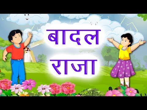 बादल राजा | Badal Raja | Hindi Poem | Kids Hindi Rhymes | Kidda Junction