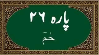 Quran Juz 26 (Ha'a Meem حم) Al-Quran Al-Karim Recitation in Arabic