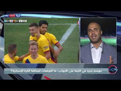 هل ستتواصل المنافسة بين برشلونة وريال مدريد والأتلتيكو  في الليغا؟  - 02:53-2019 / 8 / 12