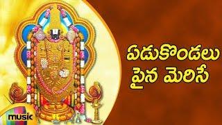 Lord Venkateswara Swamy Songs | Yedukondalu Pina Merise Devotional Song | Mango Music