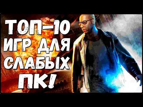 ТОП-10 ИГР ДЛЯ