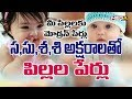 S Letter Baby Boy and Girl Names I S Letter Telugu Names I Mega Tv