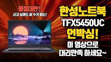 12월 가성비 노트북 추천 현재 국내 1위!! 언박싱