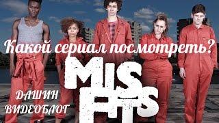 Какой сериал посмотреть? Misfits! (18+) | ДАШИН ВИДЕОБЛОГ