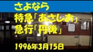 急行「丹後」特急「あさしお」ラストラン 1996.3.15