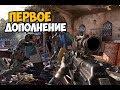 ПЕРВОЕ ДОПОЛНЕНИЕ ► Call of duty Modern Warfare 3 Спецоперации DLC 1 Прохождение На Русском