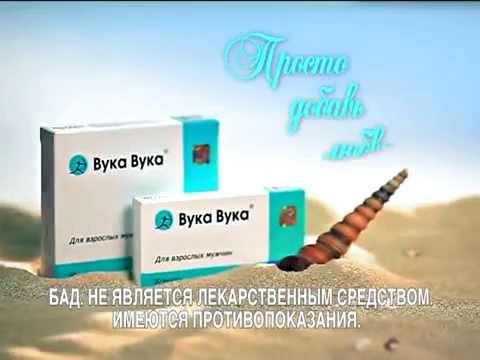 Лекарство для любви ВУКА ВУКА 2 - YouTube
