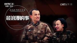 我的军营我的家⑬海米提 阿斯木古丽:最浪漫的事  【军旅人生 20170210】 thumbnail